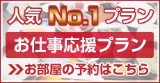 人気No.1プラン お仕事応援プラン