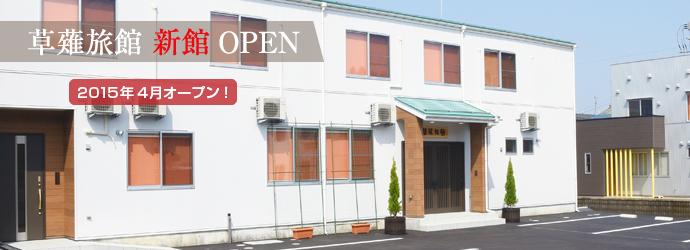 草薙旅館新館OPEN